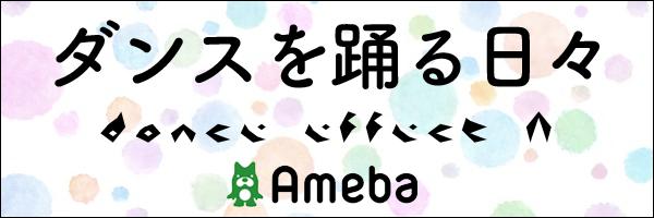 danslashインストラクター 中野ブログ
