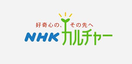 NHK文化センター札幌